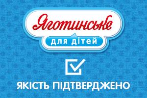 ТМ «Яготинское для детей» подтвердила качество и безопасность своей продукции в европейской лаборатории