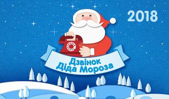ТМ «Яготинское для детей» снова дарит детям поздравления от Деда Мороза