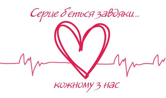 Споживачі ТМ «Яготинське для дітей» рятують дитячі серця