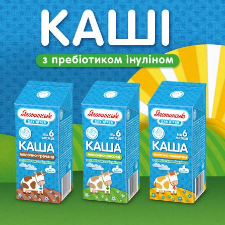 Готові молочні каші ТМ «Яготинське для дітей» відтепер з пребіотиком інуліном