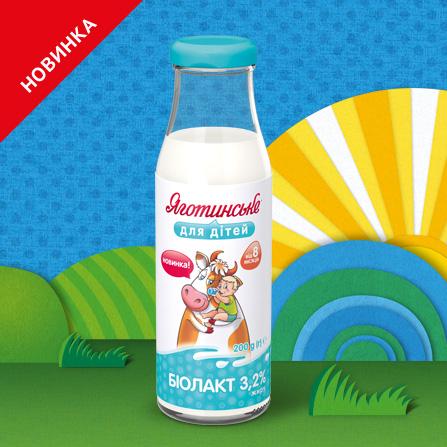 ТМ «Яготинське для дітей» випускає на ринок новинку — кисломолочний напій «Біолакт»