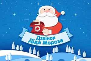 ТМ «Яготинське для дітей» знову дарує дітям вітання від Діда Мороза