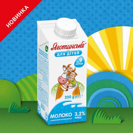 Молоко ТМ «Яготинське для дітей» обсягом 200 г відтепер в упаковці Тетра-пак
