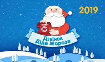 ТМ «Яготинське для дітей» дарує дітлахам особисте вітання Діда Мороза