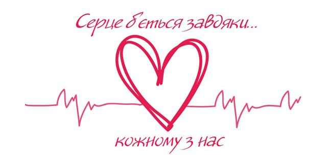 Споживачі бренду «Яготинське для дітей» продовжують допомагати рятувати дитячі серця