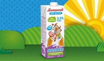 ТМ «Яготинське для дітей» запускає виробництво безлактозного молока 2,5% жиру