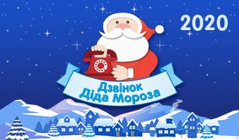 ТМ «Яготинське для дітей» подарує Вашій дитині привітання від Діда Мороза