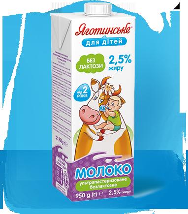 Молоко безлактозне, 2,5% жиру