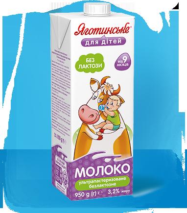 Молоко безлактозне, 3,2% жиру