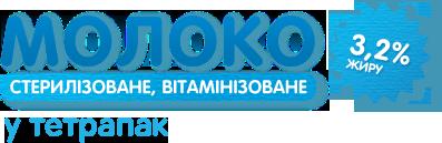 Молоко у ТетраПак, 200 г